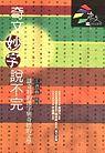 奇文妙字說不完:談奇特的漢字與奇妙的文學
