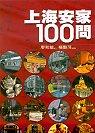 上海安家100問
