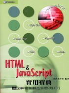 HTML & JavaScript實用寶典
