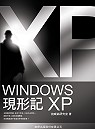 WINDOWS XP現形記