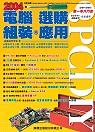 PCDIY 2004電腦選購.組裝.應用