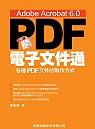 PDF電子文件通:Adobe Acrobat 6.0:各種PDF文件的製作方式