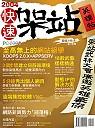 2004快速架站英雄帖