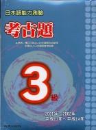 日本語能力測驗考古題3級(2001~2002年)