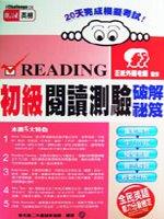 初級閱讀測驗破解祕笈READING