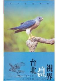 臺北鳥視界 :  四季賞鳥指南 = Birdwatcher