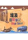 埃及探險筆記 =  Egypt Safari /