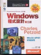 Windows程式設計(第五版):Win32 API的終極指南