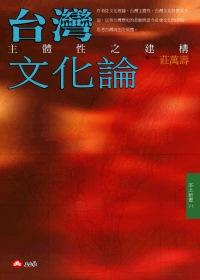 台灣文化論:主體性之建構
