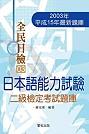 日本語能力試驗:二級檢定考試題庫
