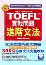 TOEFL實戰問題進階文法
