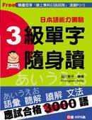 日本語能力測驗:3級單字隨身讀