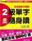 日本語能力測驗:2級單字隨身讀