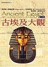 古埃及大觀 /