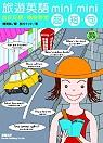 旅遊英語Mini Mini超.短.句:自在玩樂.暢快學習