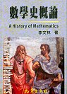 數學史概論 =  A history of mathematics /