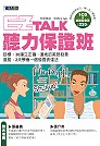 EZ talk聽力保證班