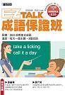EZ talk成語保證班