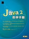 Java 2教學手冊