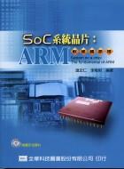 SOC系統晶片 :  ARM軟硬體原理 /