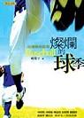 燦爛的球季 : 台灣職棒風雲
