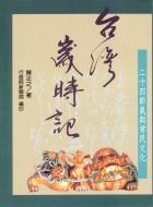 台灣歲時記:二十四節氣與常民文化