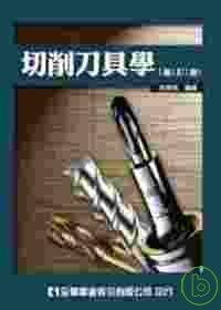 切削刀具學(修訂版)