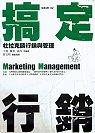 搞定行銷:杜拉克談行銷管理