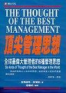 頂尖管理思想:全球最偉大管理者的6種管理思想