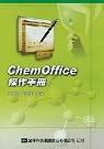 ChemOffice操作手冊 /