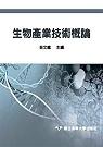 生物產業技術概論