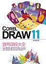 CorelDraw 11實用課程大全