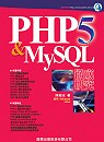 PHP5 & My SQL徹底研究