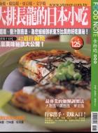 大排長龍的日本小吃