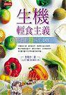 生機輕食主義:零負擔的減肥DIY