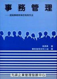 事務管理改善實務:提升辦公室生產力之方法與應用