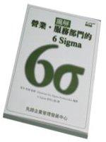 <圖解>營業‧服務部門的6Sigm