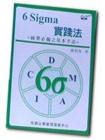 6 Sigma實踐法:綠帶必備之基本手法