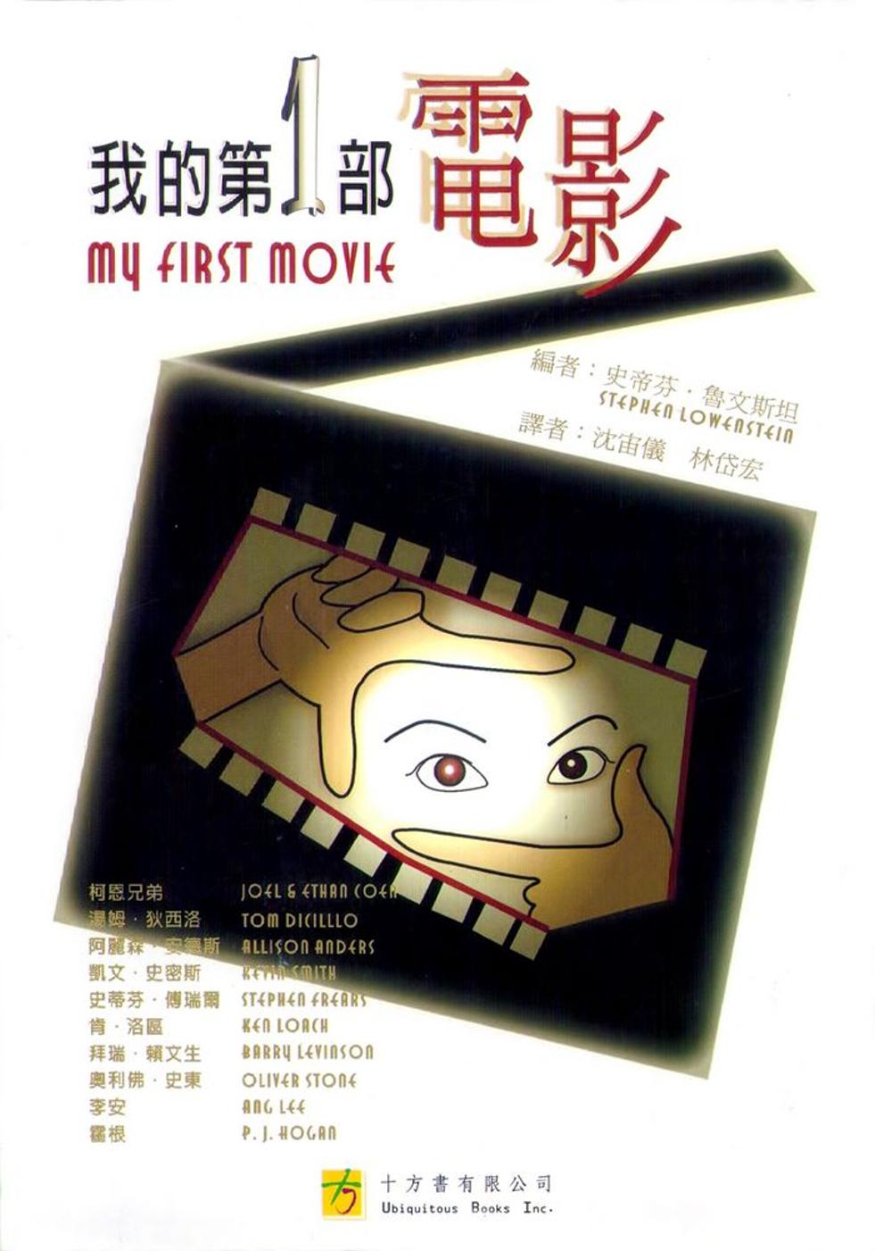 我的第一部電影
