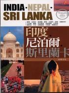 印度.尼泊爾.斯里蘭卡