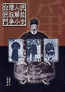 台灣人民民族解放鬥爭小史