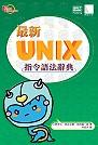 最新UNIX指令語法參考辭典