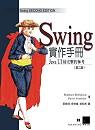 Swing實作手冊:Java UI最完整的參考