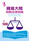 錢進大陸的相關法律知識