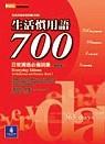生活慣用語700 : 日常溝通必備詞彙