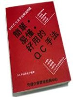 簡單.易懂.好用的QC手法:以QC七大手法解決問題