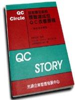 品管圈活動的課題達成型QC改善歷程:附活用實例集