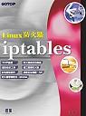 Linux防火牆 :  iptables /