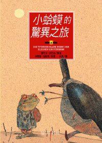 小蛤蟆的驚異之旅 /