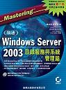 精通Windows Server 2003目錄服務及系統管理篇